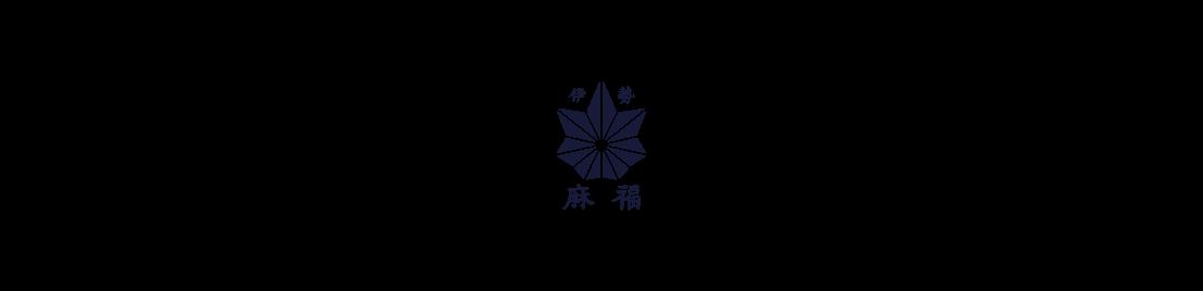 伊勢 麻福 (麻福株式会社)